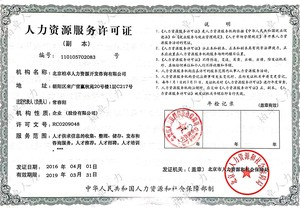 License for Human Resources Service